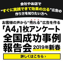 2019年成功事例報告会