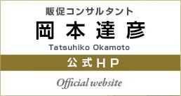 岡本達彦先生