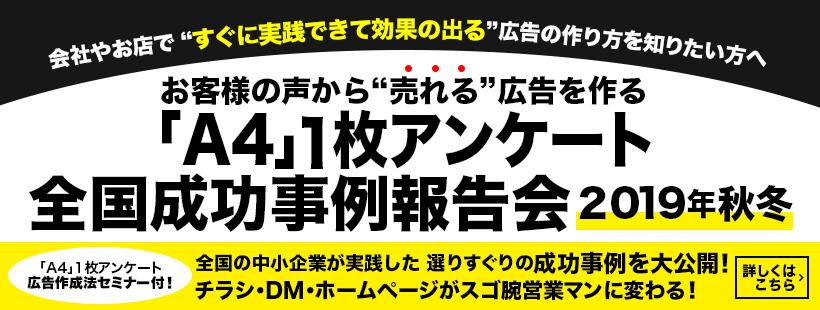 画像:『A4』1枚アンケート全国成功事例報告会2019秋冬