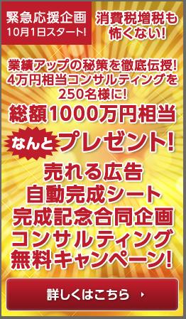 売れる広告自動完成シート完成記念合同企画 コンサルティング無料キャンペーン!