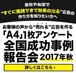 「A4」1枚アンケート全国成功事例報告会2017年秋