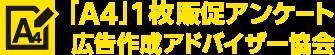 「A4」1枚販促アンケート広告作成アドバイザー協会