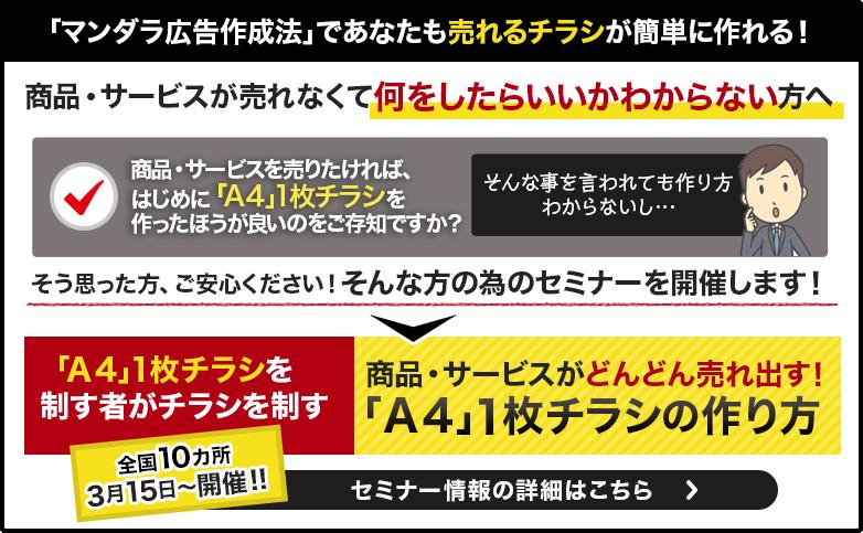 「マンダラ広告作成法」であなたも売れるチラシが簡単に作れる!