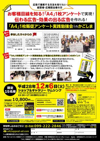 (2016年12月6日in鹿児島)