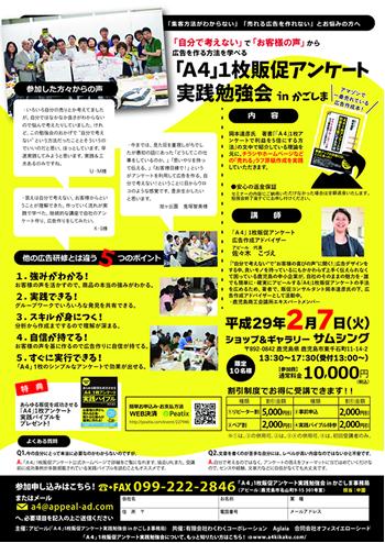 「A4」1枚販促アンケート実践勉強会開催報告(2017年2月7日in鹿児島)