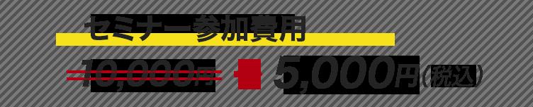 セミナー参加費用5,000円