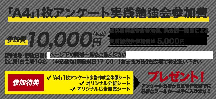 セミナー参加費用10,000円