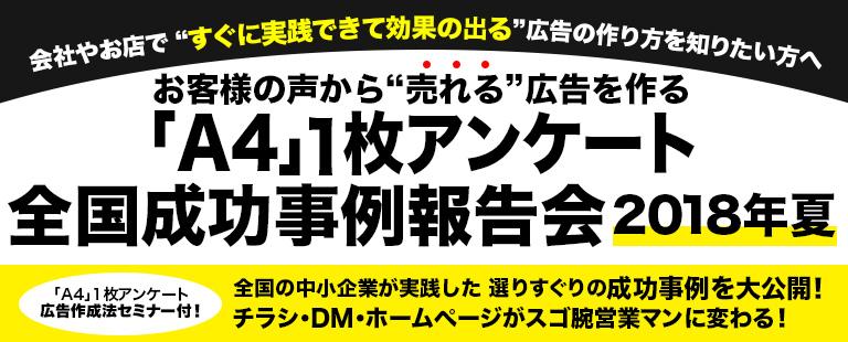 「A4」1枚アンケート 全国成功事例報告会 2018年夏