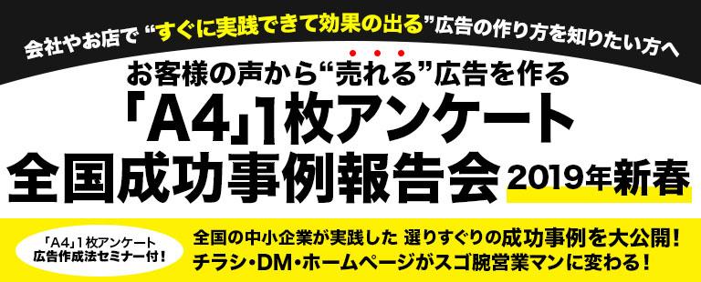 「A4」1枚アンケート 全国成功事例報告会 2019年新春