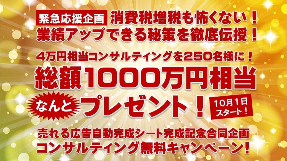 総額1,000万円分プレゼントキャンペーン!通常4万円の販促(業績アップ・売れる広告の作り方)コンサルティングが無料!