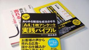「A4」1枚販促アンケート書籍