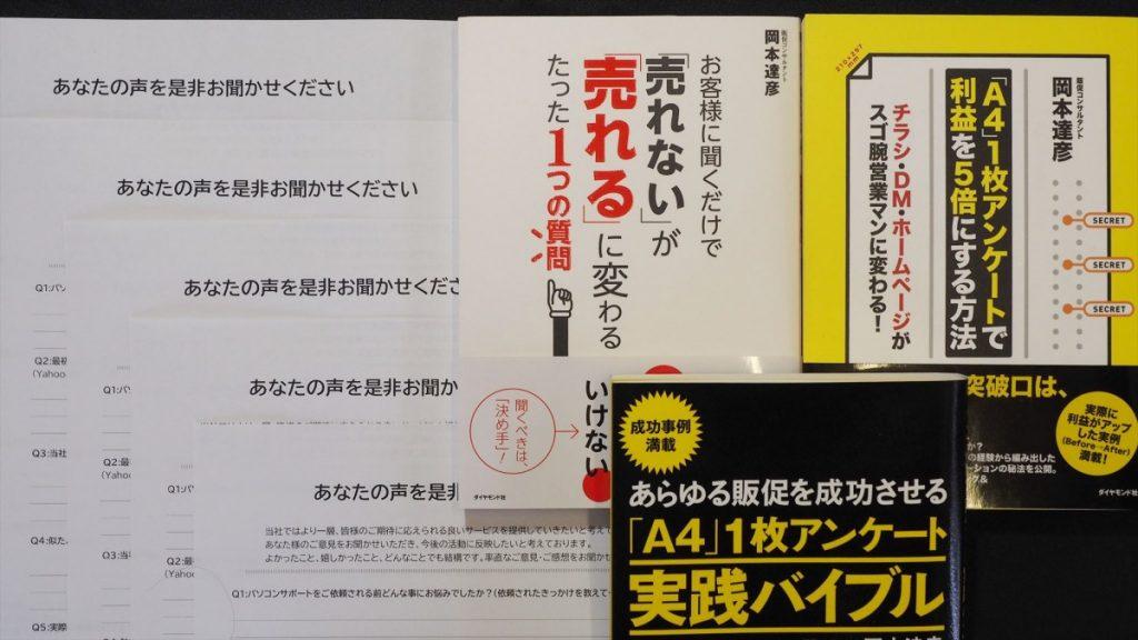 「A4」1枚販促アンケート