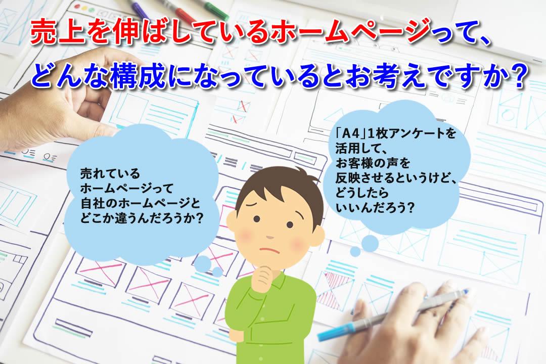 売上を伸ばしているホームページの構成・コンテンツの種類