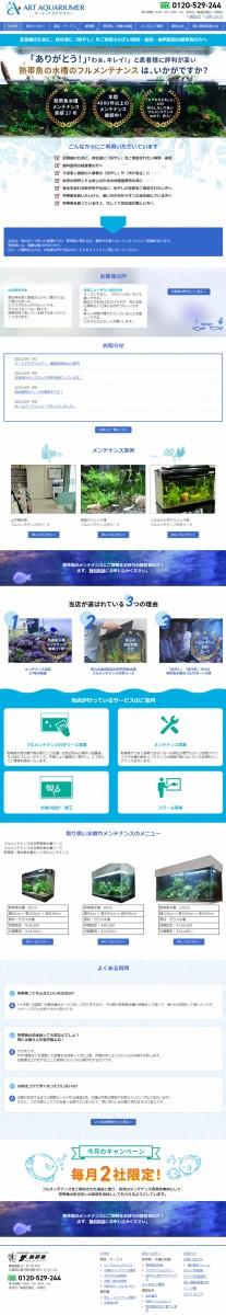 熱帯魚・海水魚のメンテナンスサービス会社のホームページ