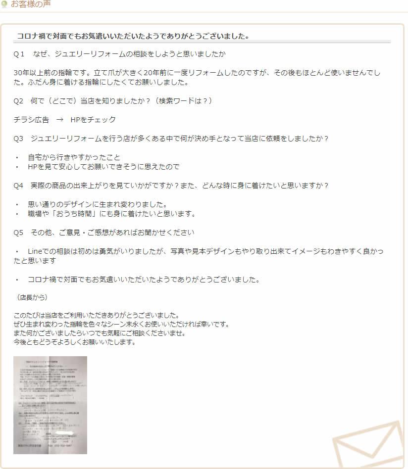 「A4」1枚アンケートを活用した事例ページ