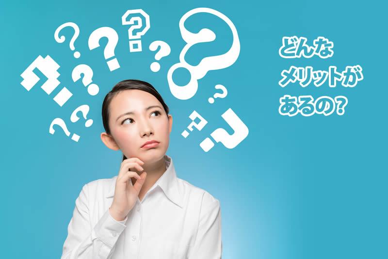 売れるホームページにするために、「A4」1枚アンケートは、どんなメリットがあるのか?
